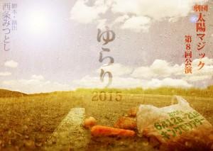 劇団太陽マジック 第8回公演 『ゆらり 2015』